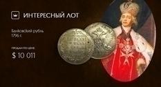 Банковский рубль рыцаря на троне