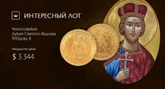 Ducat of St. Wenceslas - a reflection of the history of the Middle Ages in the numismatics of the interwar period