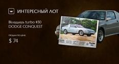 Американский японец: на Виолити продан вкладыш Turbo с изображением Dodge Conquest