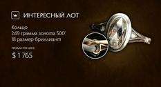 Золотое кольцо с бриллиантом — пример мастерства советских ювелиров