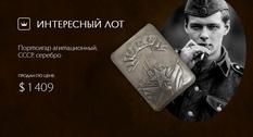 Тема агитации в серебре: на Виолити продан портсигар времен СССР