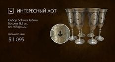 Многовековые традиции в изготовлении серебра: на Виолити продан набор бокалов Кубачи