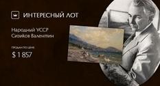 Работа Народного художника Украины ушла с молотка на Виолити