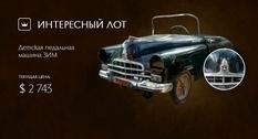 Недетский транспорт: на Виолити выставлен педальный ЗИМ