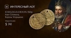 Дукаты семейства Запольяи - последней династии независимых королей Венгрии