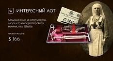 На Виолити продан набор медицинских инструментов торгового дома «Ф. Швабе»