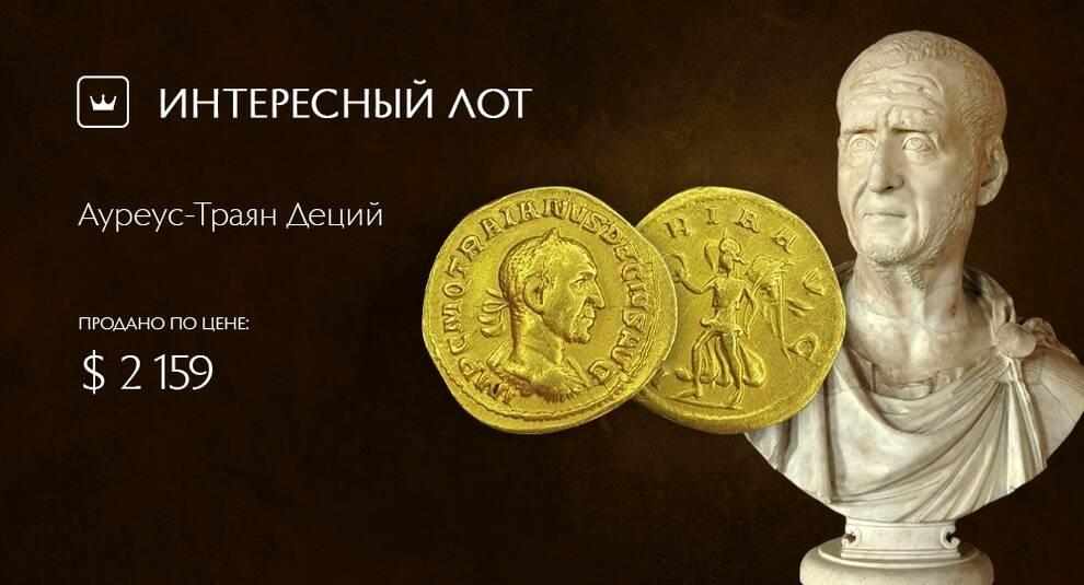Первый император, погибший на поле боя, и его ауреусы