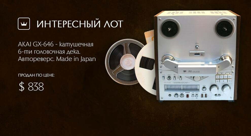 Икона стиля для меломана — катушечная дека Akai GX-646 на Виолити