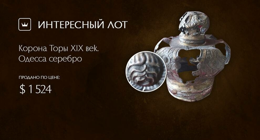 На Виолити продана ритуальная Корона Тора
