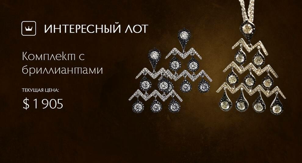 Кулон и серьги с бриллиантами выставлены на Виолити