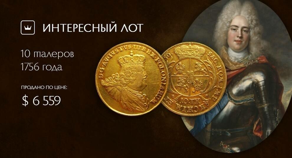 Редкая золотая монета предпоследнего короля независимой Речи Посполитой