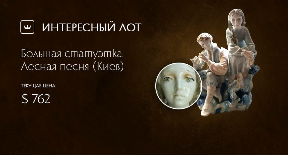 Фарфоровая статуэтка Киевского ЭКХЗ выставлена на Виолити