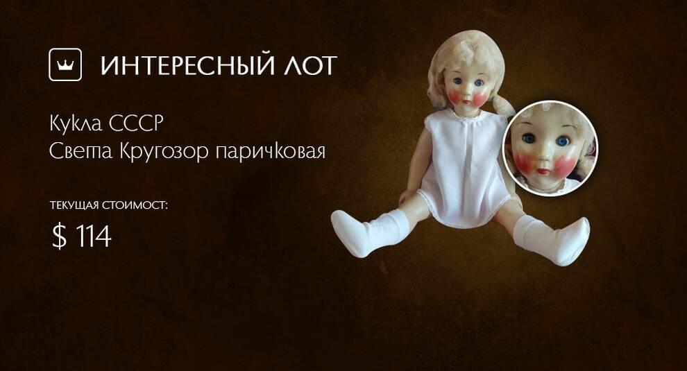 Кукла времен СССР: новый лот Виолити