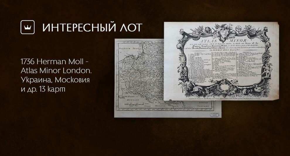 Мир глазами строителей Британской империи — карты из атласа Германа Молла