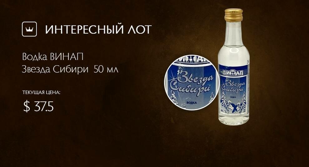 «Звезда Сибири»: на Виолити выставлена миниатюрная бутылочка с алкоголем