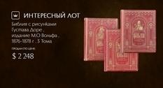 Глубокие духовные смыслы и непревзойденная игра светотени — редкий трехтомник с рисунками Густава Доре