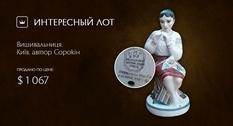 Белое золото: на Виолити продана фарфоровая статуэтка «Вышивальщица»