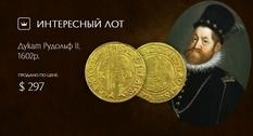 Император-коллекционер Рудольф 2 и его дукаты