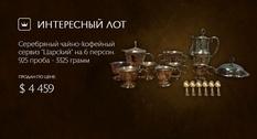 Серебряный сервиз 925 пробы продан на Виолити