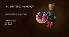 Любимый сказочный герой: на Виолити продан плюшевый кот в сапогах