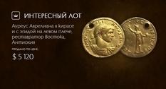 Ауреус Аврелиана - восстановителя империи