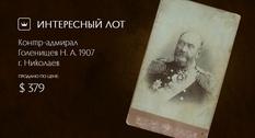 Снимок человека с историей: фотография контр-адмирала Голенищева ушла с молотка на Виолити