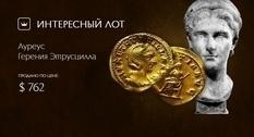 Ауреус Герении Этрусциллы - хроника двух с половиной веков истории Римской империи и территорий современной Украины