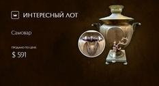 Латунный самовар Российской империи нашел нового владельца благодаря Виолити
