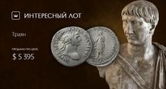 Редчайший денарий в память о лучшем из императоров