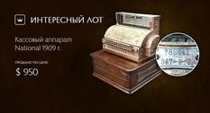 Кассовый аппарат начала XX века продан на сайте Виолити