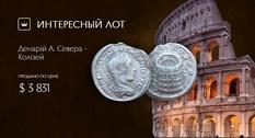 Редкий денарий Александра Севера с изображением Колизея