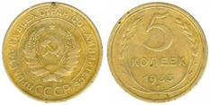 """Советские монеты, которые сейчас """"на вес золота"""""""