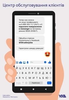 Укрзализныця запустила через Facebook-месенджер новый канал коммуникации