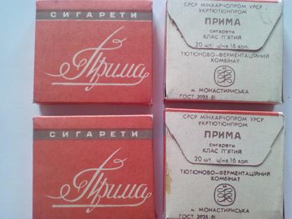 Купить сигареты наша прима в санкт петербурге электронные сигареты где купить в нижнем новгороде
