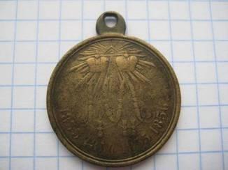 Медаль за Крымскую войну 1853-56гг.