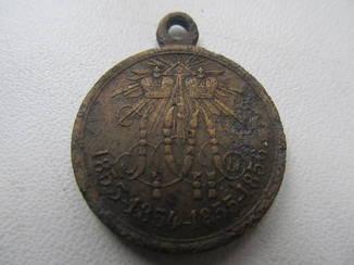 Медаль- За Крымскую войну.