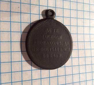 """Медаль """"За Крымскую войну"""""""