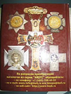 Аверс №9 Знаки массонских лож и тайных обществ