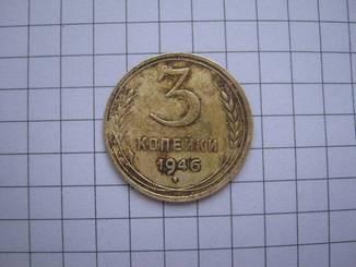 3 копейки 1946г. 16 лент в гербе