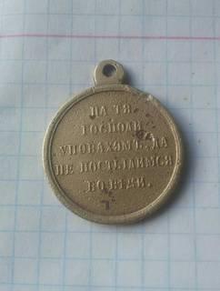 Медаль за Крымскую войну 1853-1856 гг.