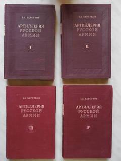 Артиллерия Русской Армии (1900 - 1917 гг.). в 4-х томах.
