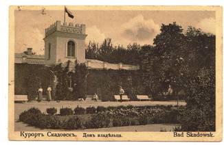 Скадовск Херсон.Его превосходительству Червинскому Григорию Евгеньевичу