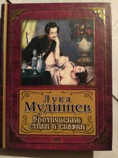 Эротические юмористические сказки для взрослых о любви фото 101-147