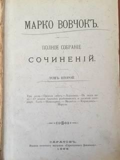 1896 Марко Вовчок, полное собрание сочинений