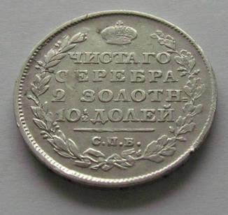 Полтина 1814 1925 2 копейки