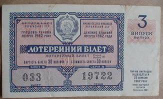 Лотерейний білет купить монету казахстан 5 тенге 1993