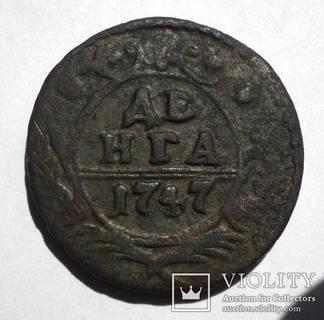 Полушка 1747 юбилейные монеты ссср стоимость фото