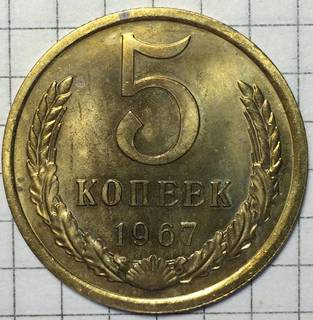 5 копеек 1967 171 Violity 187 Auction For Collectors