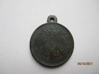 Медаль - за крымскую войну (1853-1856) год