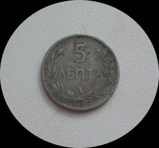5 лепта 2 копейки 1872 года
